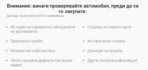 Безплатна проверка на ВИН номер на автомобил по рама